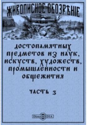 Живописное обозрение достопамятных предметов из наук, искуств, художеств, промышленности и общежития, Ч. 3