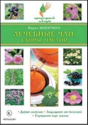 Лечебные чаи, сборы, настои: научно-популярное издание