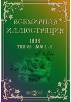 Всемирная иллюстрация. 1898. Т. 60, №№ 1-5