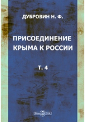 Присоединение Крыма к России. Рескрипты, письма, реляции и донесения. Т. 4. 1781-1782 гг