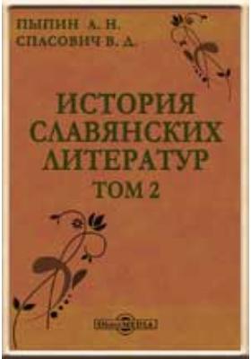 История славянских литератур. В 2 т. Т. 2