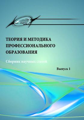 Теория и методика профессионального образования: сборник научных статей. Вып. 1