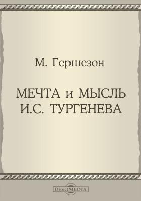 Мечта и мысль И. С. Тургенева: публицистика