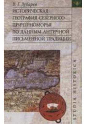Историческая география Северного Причерноморья по данным античной письменной традиции: научно-популярное издание