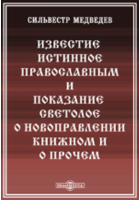 Известие истинное православным и показание светлое о новоправлении книжном и о прочем