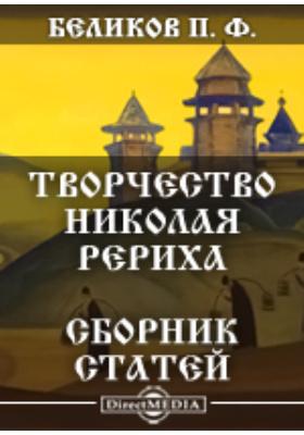 Творчество Николая Рериха. Сборник статей. Институт Урусвати (1978 г.)