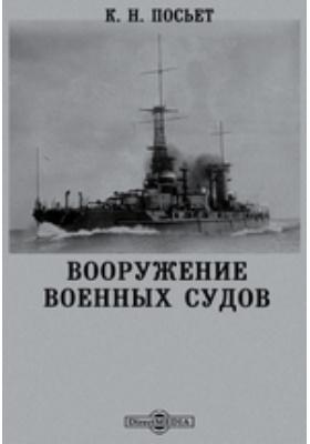 Вооружение военных судов