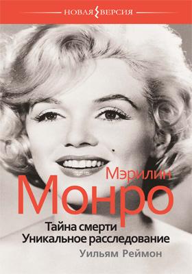 Мэрилин Монро : Тайна смерти. Уникальное расследование
