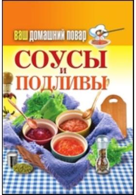 Ваш домашний повар. Соусы и подливы: научно-популярное издание