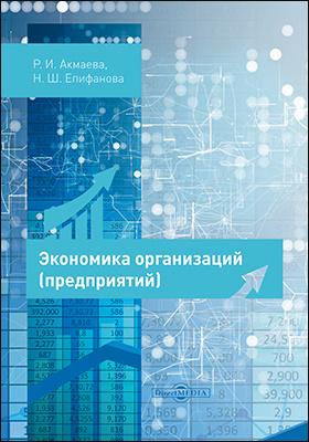 Экономика организаций (предприятий): учебное пособие