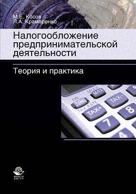 Налогообложение предпринимательской деятельности : Теория и практика: учебник