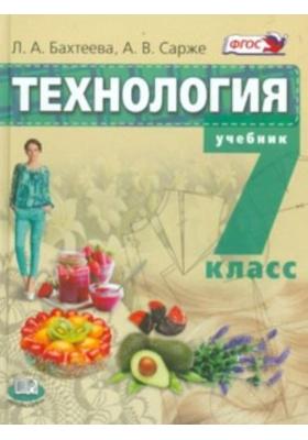 Технология. Технологии ведения дома. 7 класс : Учебник для общеобразовательных учрежлений. ФГОС