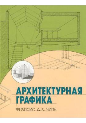 Архитектурная графика = Architectural Graphics
