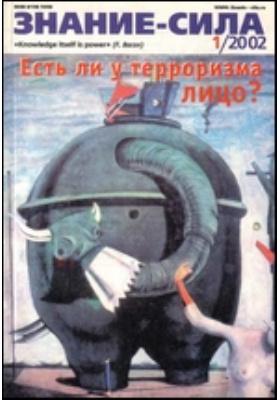 Знание-сила. 2002. № 1