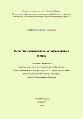 Испытание вентилятора, установленного в системе: методические указания