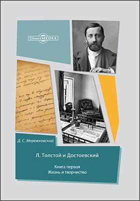Л. Толстой и Достоевский: публицистика : в 2 кн. Книга первая. Жизнь и творчество