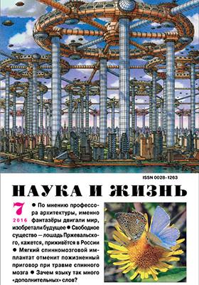 Наука и жизнь: журнал. 2016. № 7