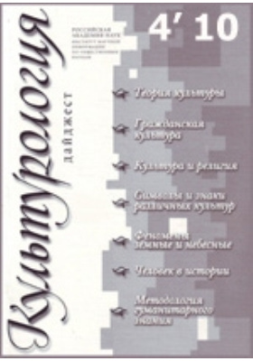 Культурология: журнал. 2010. № 4