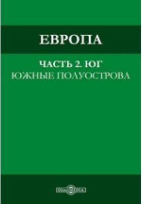 Европа: южные полуострова: публицистика, Ч. 2. Юг