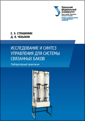 Исследование и синтез управления для системы связанных баков: лабораторный практикум