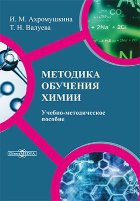 Методика обучения химии: учебно-методическое пособие
