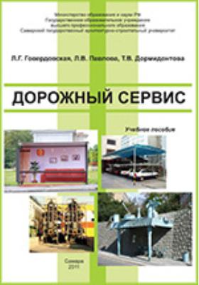 Дорожный сервис: учебное пособие
