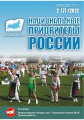 Национальные приоритеты России: журнал. 2012. № 2(7)