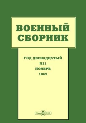 Военный сборник: журнал. 1869. Том 70. №11