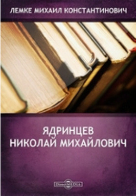 Ядринцев Николай Михайлович