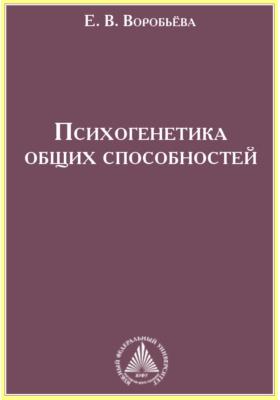 Психогенетика общих способностей: монография