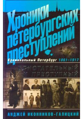 Хроники петербургских преступлений : Блистательный и преступный. 1861-1917