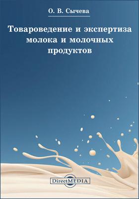 Товароведение и экспертиза молока и молочных продуктов: учебное пособие