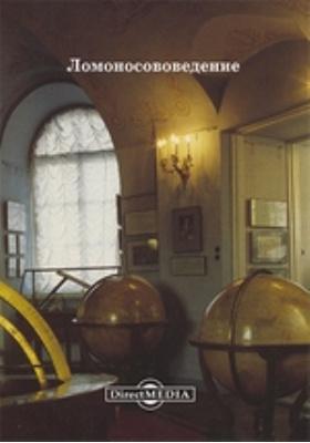 Ломоносововедение: учебное пособие
