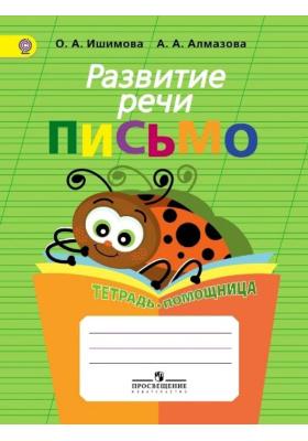 Развитие речи. Письмо. Тетрадь-помощница : Пособие для учащихся начальных классов