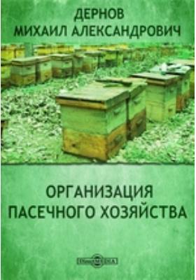 Организация пасечного хозяйства: практическое пособие