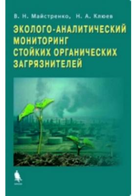 Эколого-аналитический мониторинг стойких органических загрязнителей: учебное пособие