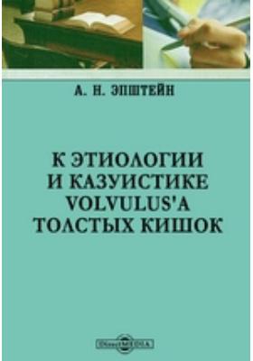 К этиологии и казуистике volvulus'а толстых кишок