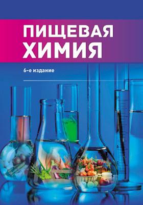 Пищевая химия: учебник