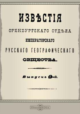 Известия Оренбургского отдела Императорского русского географического общества. 1896. Вып. 0