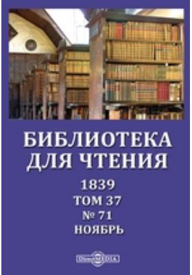 Библиотека для чтения: журнал. 1839. Т. 37, № 71, Ноябрь