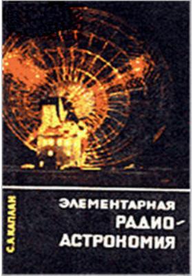 Элементарная радиоастрономия