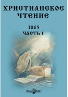Христианское чтение. 1865, Ч. 1