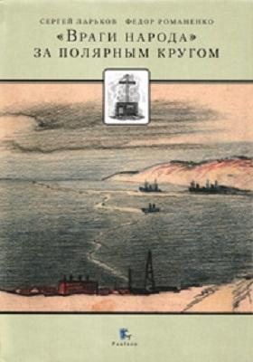Враги народа за полярным кругом : сборник статей: сборник научных трудов