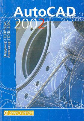 AutoCad 2002: практическое руководство