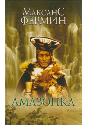 Амазонка = Amazone : Роман