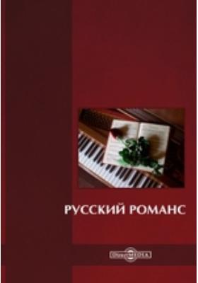 Русский романс: художественная литература