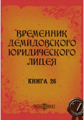 Временник Демидовского юридического лицея: журнал. 1881. Книга 26