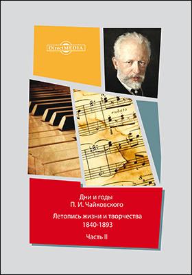 Дни и годы П. И. Чайковского. Летопись жизни и творчества. 1840-1893, Ч. 2