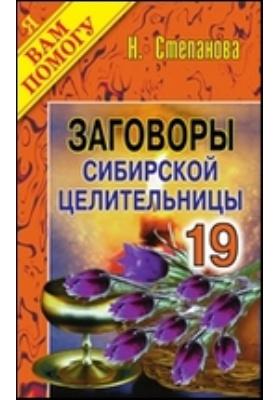 Заговоры сибирской целительницы-19