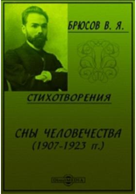 Стихотворения : Сны человечества. (1907 - 1923гг.): сборник
